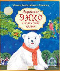 Медвежонок Энко и волшебные жёлуди — фото, картинка