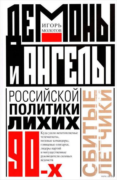 Демоны и ангелы российской политики лихих 90-х. Сбитые летчики — фото, картинка