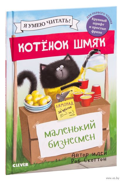 Котенок Шмяк - маленький бизнесмен — фото, картинка