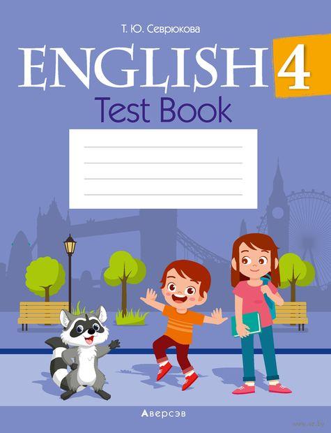 Английский язык. 4 класс. Тесты — фото, картинка