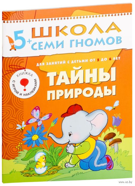 Тайны природы. Для занятий с детьми от 5 до 6 лет. Юрий Дорожин