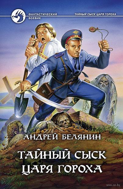 Тайный сыск царя Гороха. Андрей Белянин