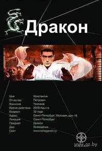 Дракон. Наследники Желтого императора (книга первая). Игорь Алимов
