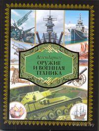 Легендарное оружие и военная техника. Л. Сытин