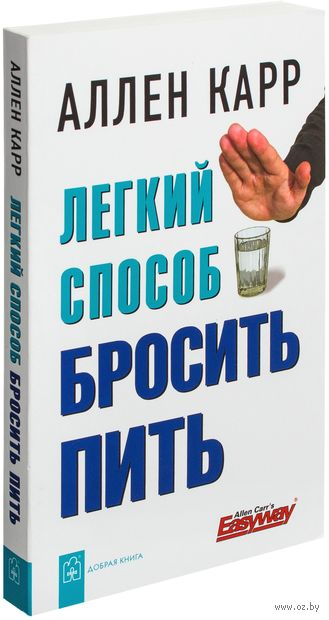 Легкий способ бросить пить — фото, картинка