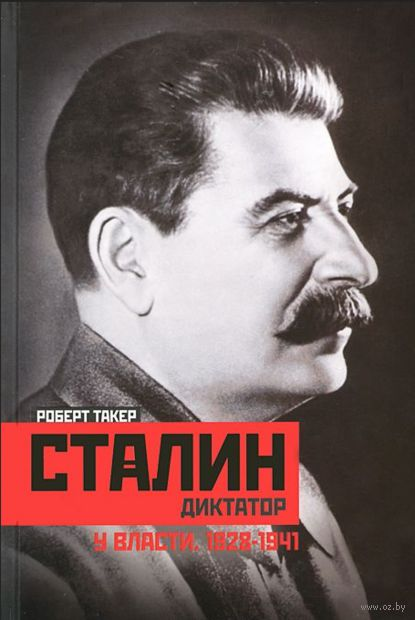 Сталин-диктатор. У власти. 1928-1941. Роберт Такер