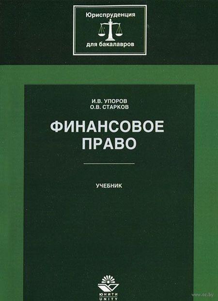 Финансовое право. Олег Старков, И. Упоров