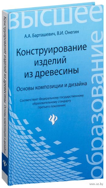 Конструирование изделий из древесины. В. Онегин, А. Барташевич