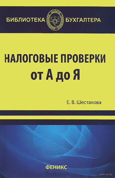 Налоговые проверки от А до Я. Екатерина Шестакова