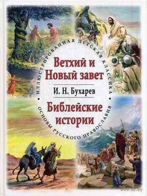 Ветхий и Новый завет. Библейские истории. Священник Иоанн Бухарев