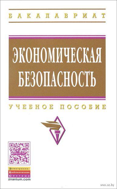 Экономическая безопасность. М. Попов