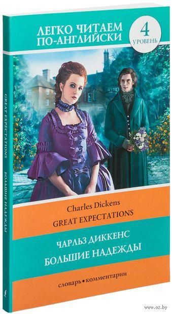 Great Expectations. 4 уровень. Чарльз Диккенс