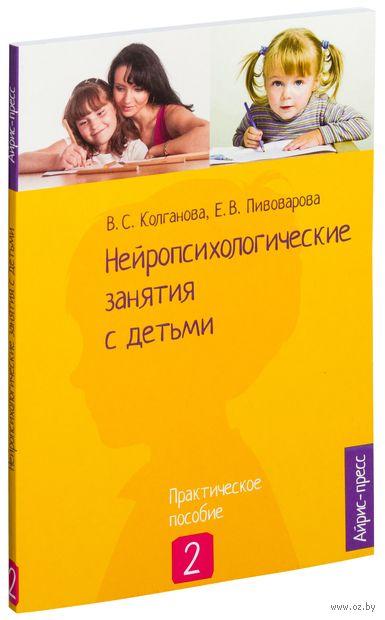 Нейропсихологические занятия с детьми. Часть 2 — фото, картинка