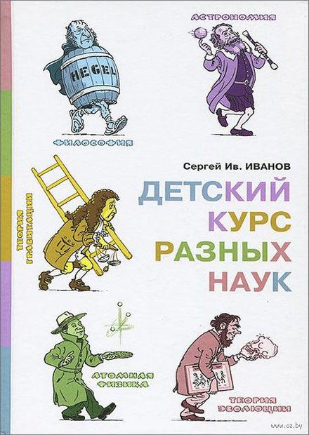 Детский курс разных наук. Сергей Иванов