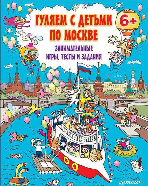 Гуляем с детьми по Москве. Занимательные игры, тесты и задания. Е. Андронова