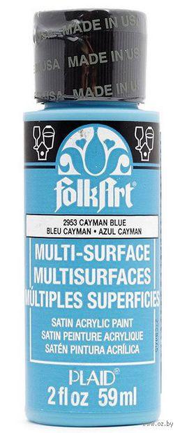 "Краска акриловая ""FolkArt Multi-Surface"" (светло-синий, 59 мл; арт. PLD-02953)"