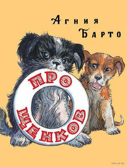 Про щенков. Агния Барто