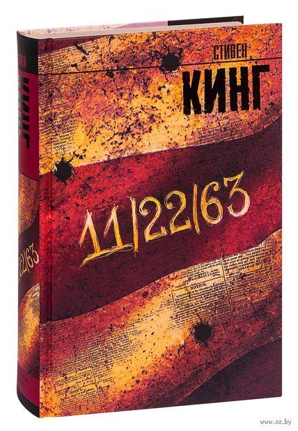 11/22/63. Стивен Кинг