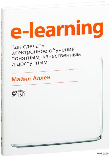 E-Learning: Как сделать электронное обучение понятным, качественным и доступным. Майкл Аллен