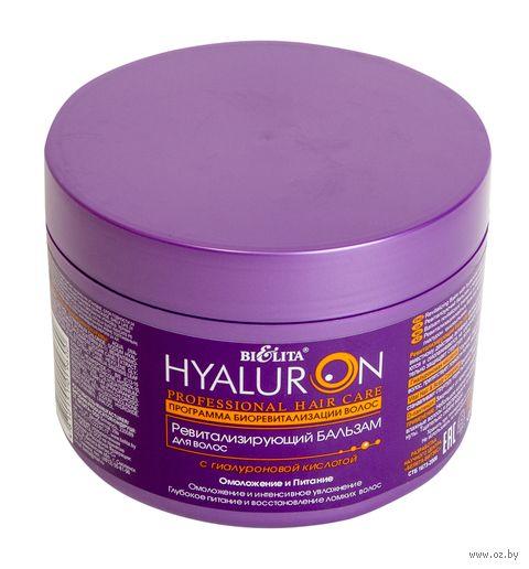 """Бальзам для волос """"С гиалуроновой кислотой"""" (500 мл)"""