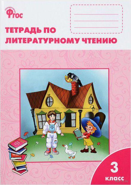 Литературное чтение. 3 класс. Рабочая тетрадь. Светлана Кутявина
