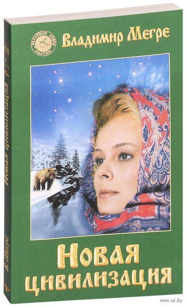 Новая цивилизация. Книга 8. Часть 1 (м). Владимир Мегре