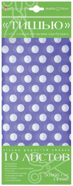 """Бумага тишью цветная """"Горошек"""" (10 листов; фиолетовый) — фото, картинка"""