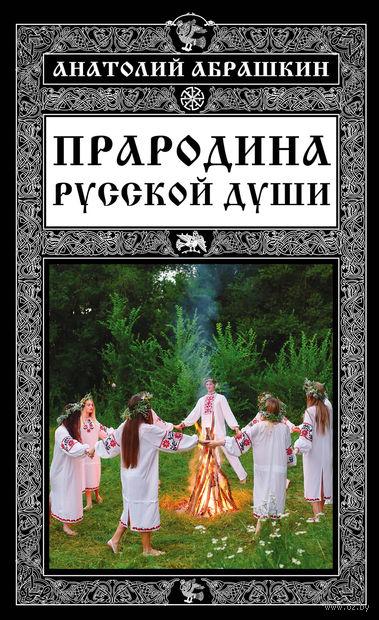 Прародина русской души — фото, картинка