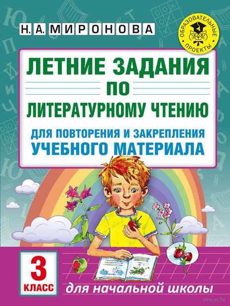 Летние задания по литературному чтению для повторения и закрепления учебного материала. 3 класс — фото, картинка