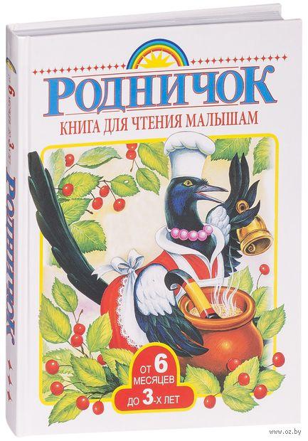 Книга для чтения малышам от 6 месяцев до 3-х лет — фото, картинка