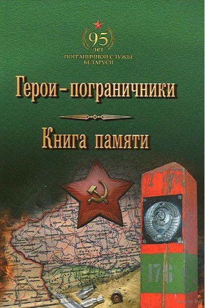 Герои-пограничники. Книга Памяти — фото, картинка
