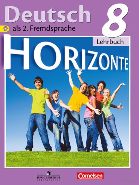 Немецкий язык. 8 класс. Учебник — фото, картинка