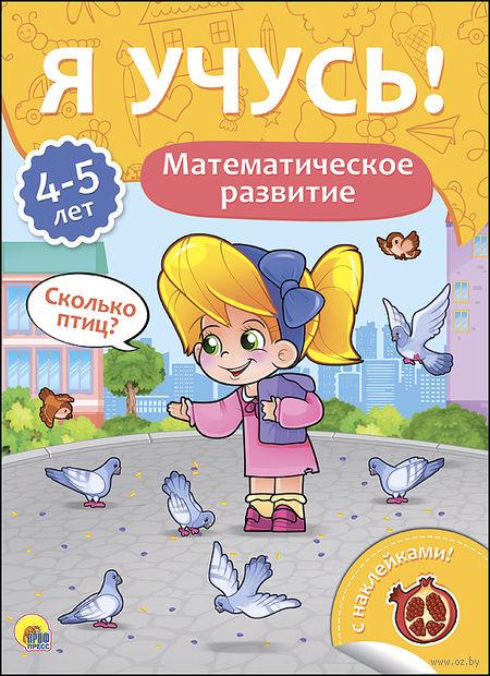 Я учусь! Математическое развитие. Для детей от 4 до 5 лет — фото, картинка