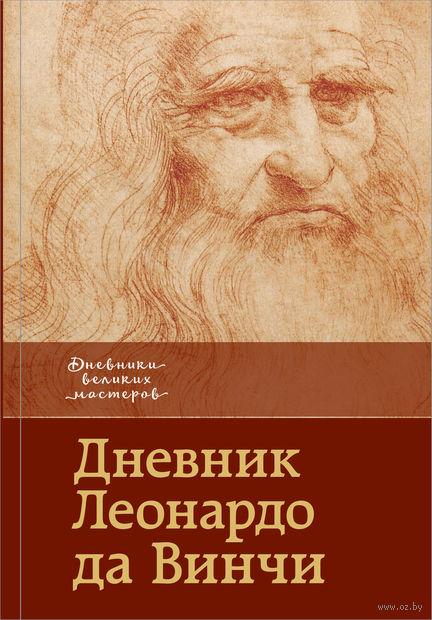 Дневник Леонардо да Винчи — фото, картинка