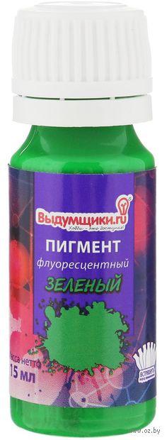 Пигмент флуоресцентный (зеленый; 15 мл) — фото, картинка