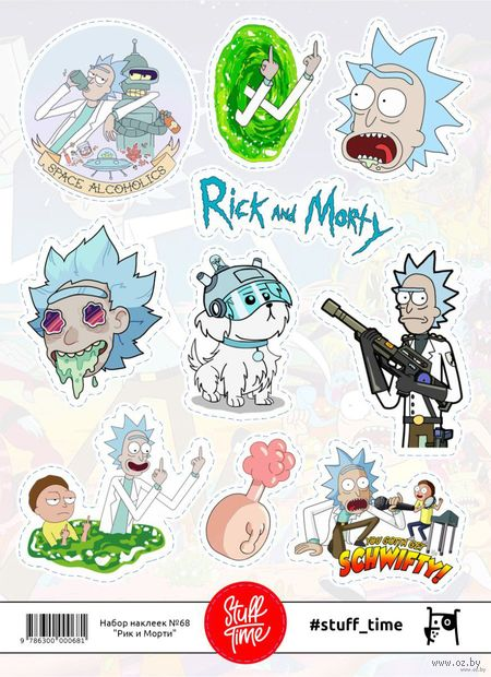 """Набор бумажных наклеек №68 """"Рик и Морти"""" (арт. 068) — фото, картинка"""