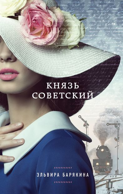 Князь советский — фото, картинка