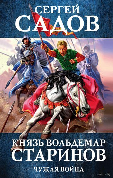 Князь Вольдемар Старинов. Чужая война — фото, картинка