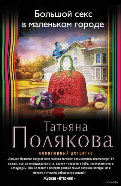 Большой секс в маленьком городе (м). Татьяна Полякова