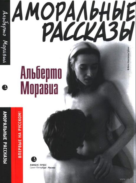 Аморальные рассказы. Альберто Моравиа