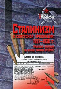 Сталинизм в советской провинции 1937-1938 гг. Массовая операция на основе приказа №00447 — фото, картинка
