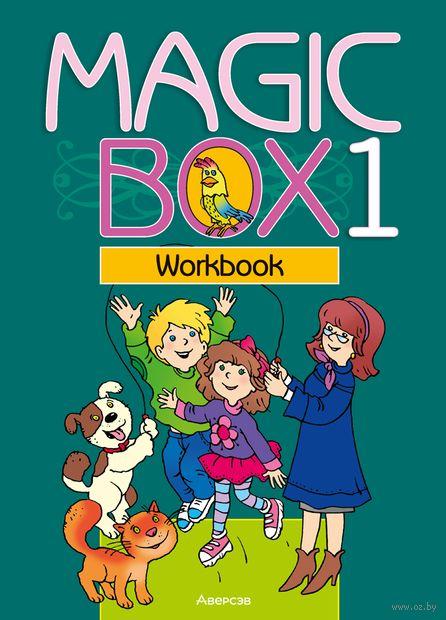 Magic Box 1. Английский язык. Рабочая тетрадь — фото, картинка