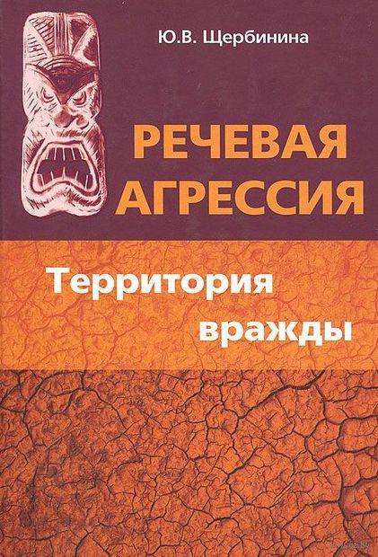 Речевая агрессия. Территория вражды. Юлия Щербинина