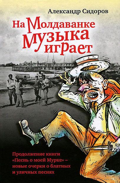 На Молдаванке музыка играет. Новые очерки о блатных и уличных песнях