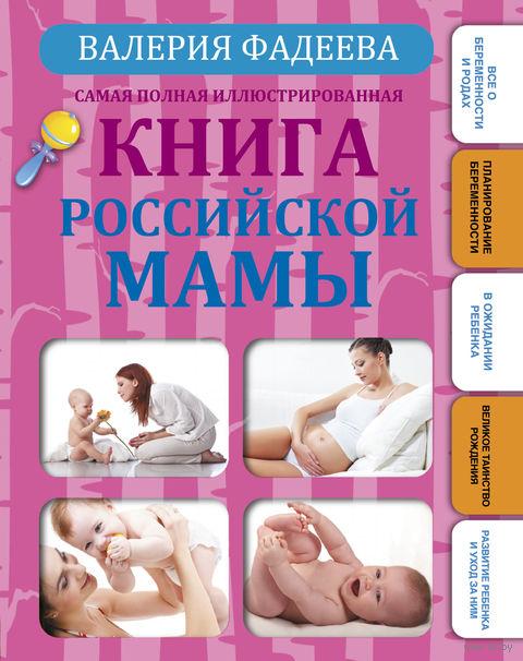Самая полная иллюстрированная книга российской мамы. Валерия Фадеева