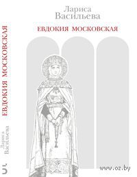 Евдокия Московская — фото, картинка