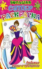 Любимые куклы и принцессы. Большая суперраскраска — фото, картинка
