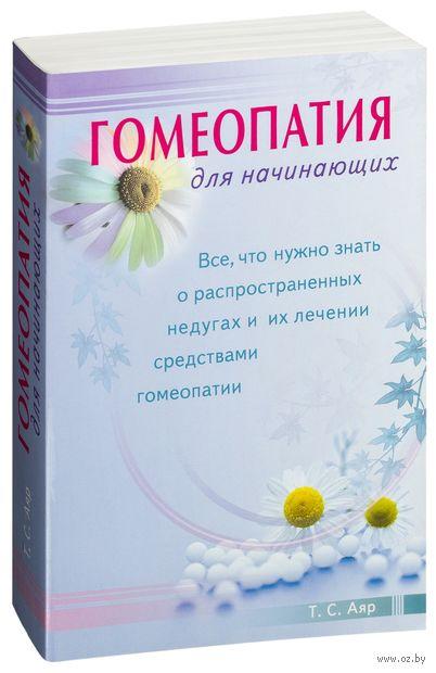 Гомеопатия для начинающих. Т. С. Аяр