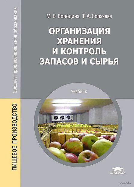 Организация хранения и контроль запасов и сырья. Татьяна Сопачева, Марина Володина