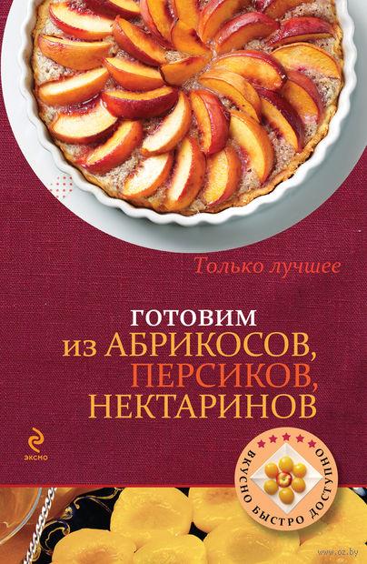 Готовим из абрикосов, персиков, нектаринов. С. Першина